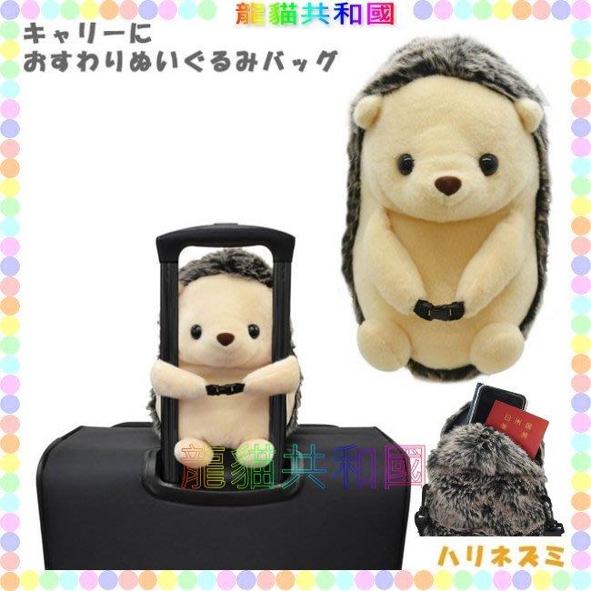 ※龍貓共和國※動物園《日本正版 超可愛療癒小刺蝟寶寶 行李箱 登機箱絨毛娃娃 玩偶 筆袋 零錢包 護照套 斜背包》禮物