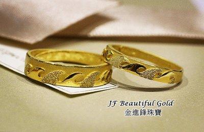 JF金進鋒珠寶  海之戀  黃金戒指 男生尾戒 金飾對戒  男生尾戒G002000重2.30錢