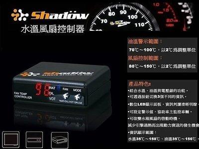 """LDS"" Shadow 數位水溫風扇控制器 降溫 風扇控制器 水溫風扇控制器 COLT PLUS FORTIS SAV"