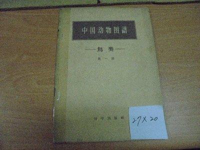 【嫺月書坊】H282    (簡)中國動物圖譜     鳥類第一冊     王希成等著   科學出版     1959