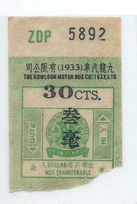 九巴車票-九龍汽車(1933)有限公司三角(叁毫)成人車票5892