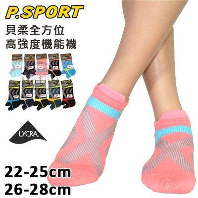 船型襪 腳踝加強氣墊防磨足弓船型襪 左右腳設計 台灣製 貝柔 PB