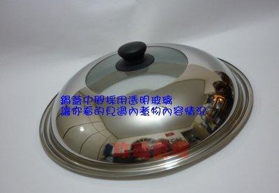 (玫瑰Rose984019賣場~2)炒鍋.平底鍋通用鍋蓋(不鏽鋼玻璃鍋蓋30公分)~鍋蓋中間採透明玻璃.炒菜看的見 新北市