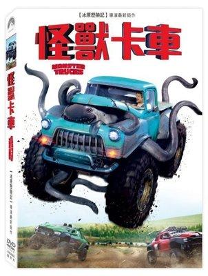 莊仔@88881 DVD 盧卡斯提爾【怪獸卡車】全賣場台灣地區正版片