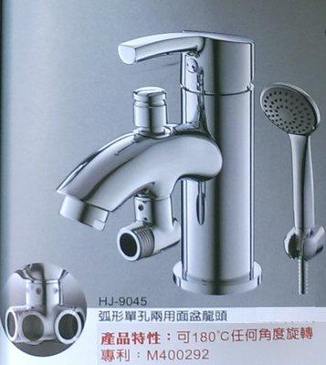 合吉 HJ-9045 臉盆沐浴龍頭 / 兩用面盆龍頭 / 混合龍頭 淋浴 台灣製造