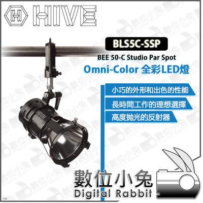 數位小兔【HIVE BLS5C-SSP BEE 50-C Studio Omni-Color 全彩LED燈】公司貨 棚燈