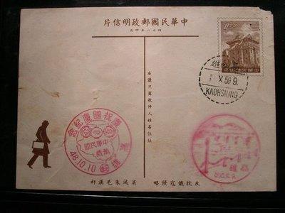 明信片~金門-48/10/10..慶祝國慶高雄郵戳..交通部郵政總局印製..如圖示.