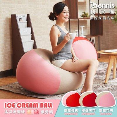 【班尼斯國際名床 】~ICE CREAM雙層冰淇淋魔球‧圓型懶骨頭/布沙發/和室椅/椅凳