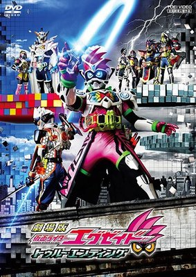 假面騎士EX-AID劇場版三:假面騎士EX-AID True·Ending(HD高畫質版-含特典)--下標即決
