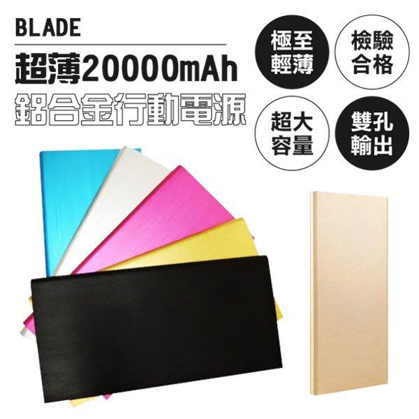 【coni mall】BLADE超薄20000mAh 鋁合金行動電源 現貨 當天出貨 雙USB孔 適用所有手機和平板
