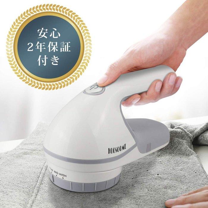 FOS》2019新款 日本 電動 除毛球機 六枚刀 USB充電 除毛球清潔器 衣物毛球 毛衣 外套 冬天 熱銷 新款
