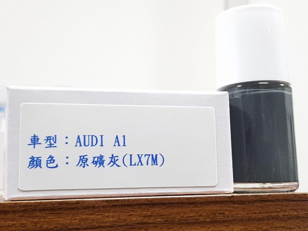 <名晟鈑烤>艾仕得(杜邦)Cromax 原廠配方點漆筆.補漆筆 AUDI A1 顏色:原礦灰(LX7M)