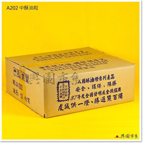 【興園市集】[八國]  中酥油粒 (A202)‧一箱‧純正酥油‧純天然植物油‧不含蠟。