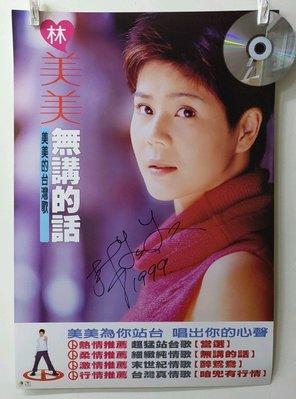 林美美 簽名海報 無講的話 有容唱片 藍珮綺