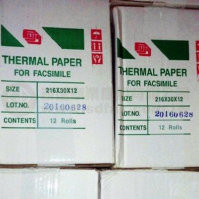 【費可斯】全新超高感度傳真紙~216㎜ x 30米 ~*一箱12支$420含稅價*