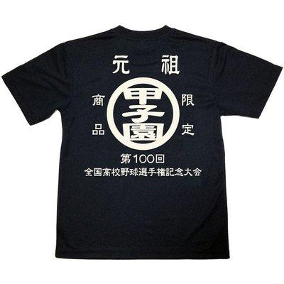 貳拾肆棒球--日本帶回!夏季甲子園10...