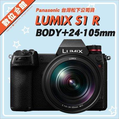 【現貨【私訊有優惠【9月登錄禮【公司貨】Panasonic Lumix S1R S1RM-K S 24-105mm F4