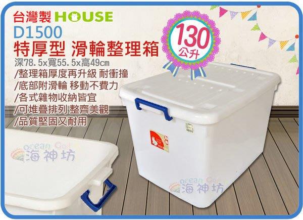 =海神坊=台灣製 D1500 滑輪整理箱 加厚型置物箱 掀蓋式收納箱 分類箱 置物箱 附蓋130L 5入2200元免運