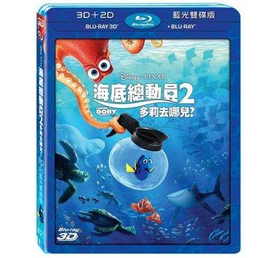 (全新正版) 海底總動員2:多莉去哪兒? 3D+2D 藍光限定版