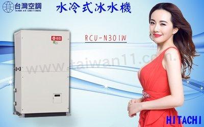新冷媒R410A【日立水冷式冰水機RCU-N301W】全台專業冷氣空調維修定期保養.設備買賣.中央空調冷氣工程規劃施工