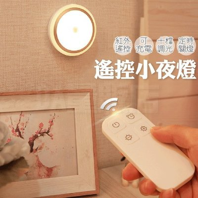 遙控拍拍燈 LED小夜燈 遙控款 光線十段可調 黃光 USB充電 走廊燈 櫥櫃燈 床頭燈 紅外線遙控