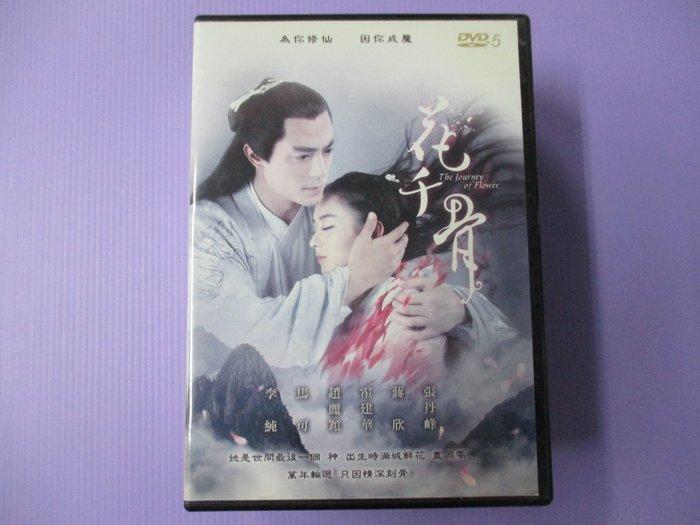 【大謙】《 花千骨 》趙麗穎.霍建華.(全10碟.50集) 台灣正版二手DVD