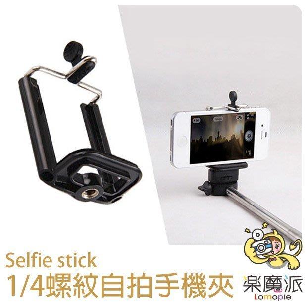 『樂魔派』手機專用 適用55-85mm 自拍手機夾 1/4螺紋 通用市面腳架及自拍棒
