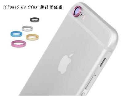 iPhone 鋁合金 鏡頭保護圈 適用 iPhone6s iPhone6 Plus i6s i6 Plus