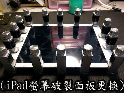 三重iPad維修 iPad2 iPAD3 iPAD4 iPAD MINI iPad air 維修 液晶玻璃破裂螢幕更換