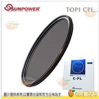 @3C 柑仔店@ SUNPOWER TOP1 CPL 67mm *1 + top1 UV 67mm *1 防潑水 公司貨
