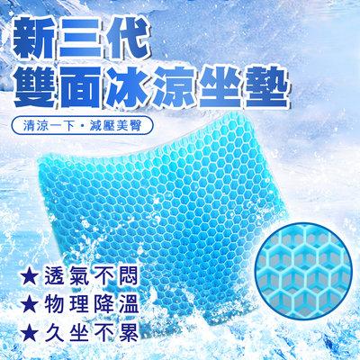 團購熱銷 第三代方形雙面蜂巢矽膠冰涼坐墊 (超商取貨專區無外盒) 送透氣袋