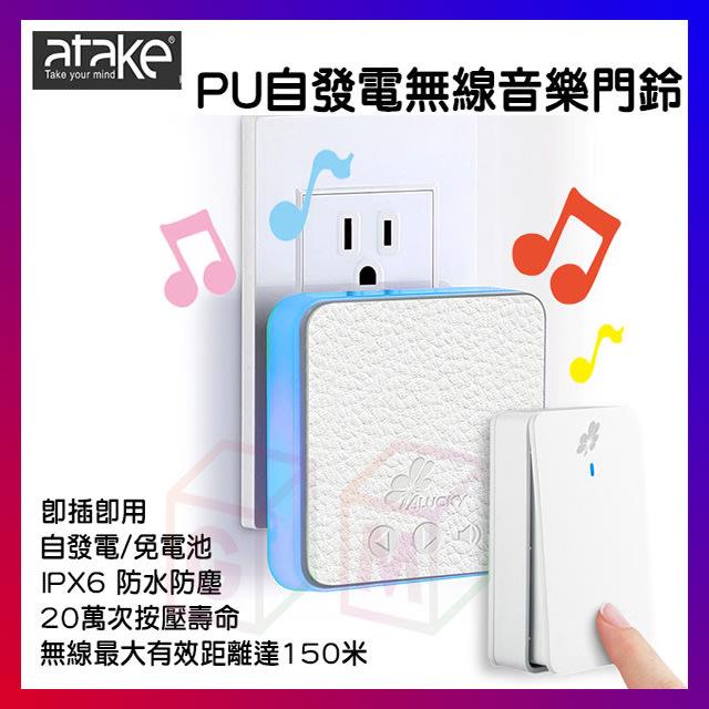 ALUCKY PU自發電無線音樂門鈴 自發電/免電池 20萬次按壓壽命 閃光門鈴照護護具 IPX6防水防塵 門鈴