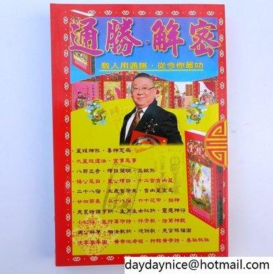 通勝解密 香港版 李居明