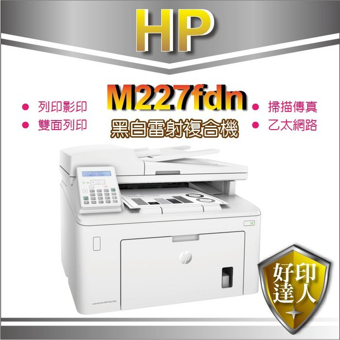 【含稅+含原廠碳粉】【好印達人】HP LJ Pro MFP M227fdn 黑白無線雙面雷射傳真機