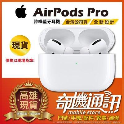 奇機通訊【現貨】 AirPods Pro Apple全新公司貨 真無線藍牙 主動式降噪 蘋果耳機