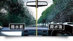 Toyota Yaris (2014~) 26''+14''CARMATE 原廠雨刷替換超強力矽膠潑水膠條