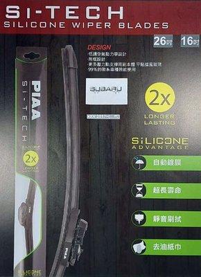 SUBARU XV專用雨刷 17年(二代) PIAA卡扣可轉接軟骨雨刷 撥水矽膠軟骨雨刷26+16吋超值組 可替換膠條