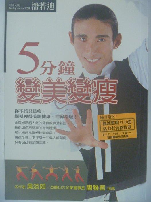 【月界二手書店】5分鐘變美變瘦_潘若迪_方智出版_無VCD光碟_原價250 〖美容〗CDI