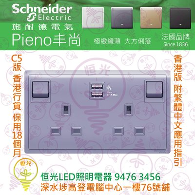 Schneider 施耐德 Pieno 丰尚 薰衣草銀 13A兩位有掣插座連兩位2.1A USB充電插座 E82T25USB_LS_C5 香港行貨 保用18個月
