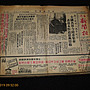 早期報紙《台灣新聞報 民國72年4月5 日》1張...