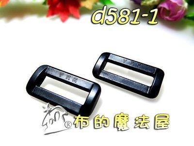 【布的魔法屋】d581-1黑色2入組2.5cm塑鋼YKK扣具口型環(買10送1.背包帶扣環,方型環塑膠口形環,口字扣環)