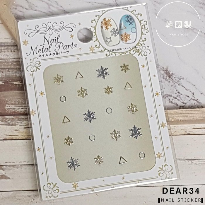 《Dear34》韓國製MSN-10燙金銀色銅片背膠指甲貼紙聖誕節幾何圖形鏤空三角形圓形雪花美甲貼紙