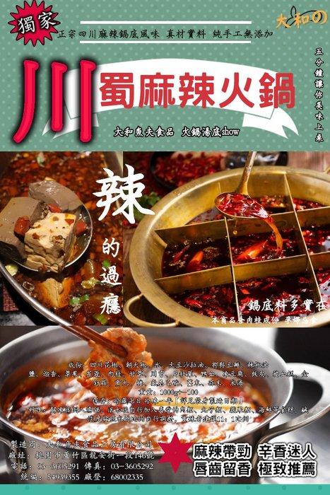 【川蜀麻辣鍋】~道地四川重慶椒麻風味