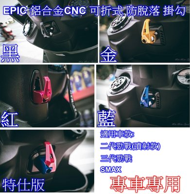 [[瘋馬車舖]]EPIC精品 鋁合金CNC 可折式 防脫落 掛勾 - 二代勁戰(噴射款) 三代勁戰 SMAX