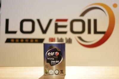 【樂油油】ELF FTX 0W20 1L 日本原裝機油