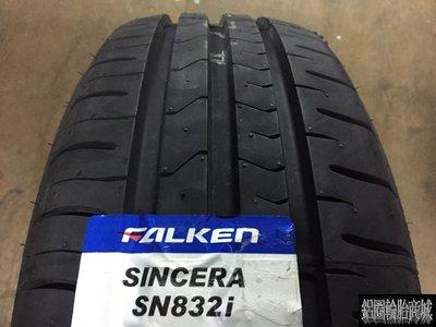 全新輪胎 FALKEN 飛隼 SN832i 205/55-16 91H 印尼製造
