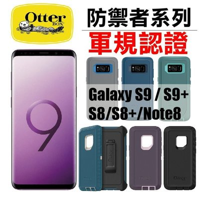 3C-HI客 美國最暢銷 OtterBox Galaxy S8 /  S9 Defender 防禦者 系列保護殼 防摔、防 新北市