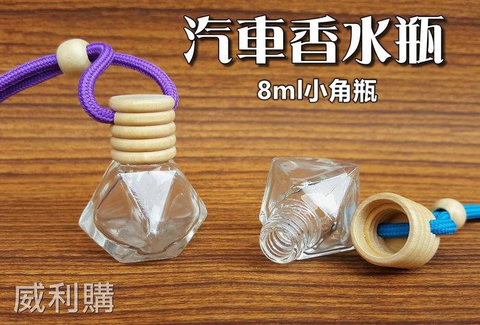 【喬尚拍賣】汽車香水瓶(帶繩八角瓶)【空瓶25元】透明角瓶 松木瓶蓋 衣櫥薰香瓶 精油瓶 可平放可吊掛