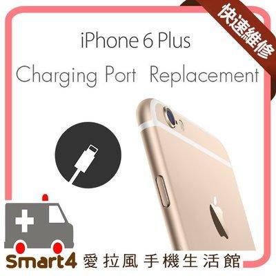 【愛拉風】台中 iPhone維修 iPhone 6plus 無法傳輸 充電孔故障 麥克風故障 送話不良 ptt推薦店家