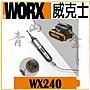 『青山六金』現貨底價私訊  WORX 威克士 WX240 4V 電動螺絲刀 充電式 電動螺絲起子 一筆壓壓